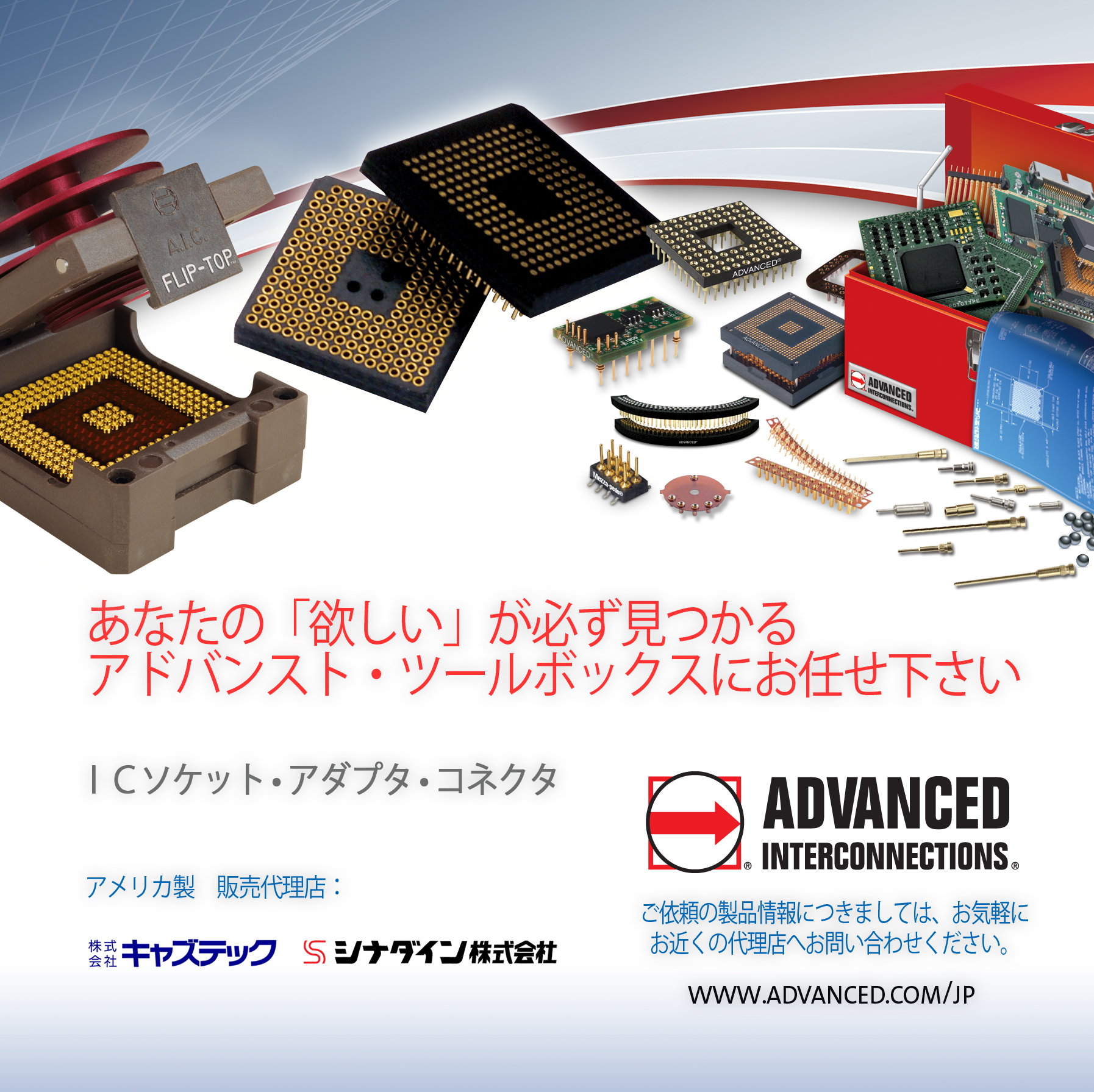 AIC Tool Box in Japanese